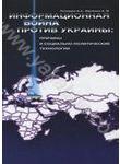Информационная война против Украины: причины и социально-политические технологии