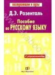 Пособие по русскому языку. С упражнениями