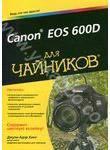 Canon EOS 600D для