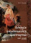 Історія українського мистецтва. Конспект курсу лекцій
