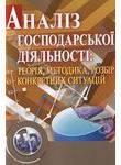 Аналіз господарської діяльності: теорія, методика, розбір конкретних ситуацій