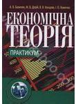 Економічна теорія. Практикум