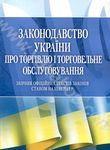 Законодавство України про торгівлю торговельне обслуговування. Станом на 15 люто