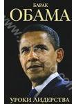 Барак Обама. Уроки лидерства