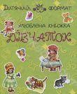 Улюблена книжка для дiвчаток