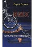 BMX. Повість про велосипед без сідла