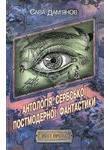 Антологія Сербської постмодерної фантастики