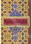 Перські оповідки. У 2 томах. Том 1