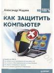 Как защитить компьютер на 100%