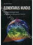 Elementarius mundus: элементарный мир из Дневника Дежурного Ангела