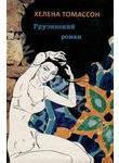 Грузинский роман