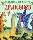 Маленькая книга драконов