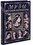 Музы русской литературы