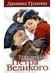 Три любви Петра Великого