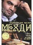 Энциклопедия мыслей Мехди. Советы. Притчи. Истории из жизни