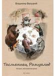 Тасманиец Ромуальд
