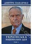 Українська національна ідея. В 2 томах. Том 1
