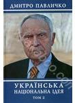 Українська національна ідея. В 2 томах. Том 2