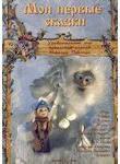 Мои первые сказки. Удивительный мир кукольных героев Николая Поклада