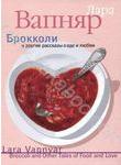 Брокколи и другие рассказы о еде и любви