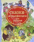 Сказки-мультфильмы для малышей