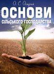 Основи сільського господарства