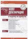 Актуально про нову декларацію з податку на прибуток