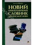 Новий орфографічний словник української мови