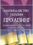 Законодавство України про лізинг. Станом на 11.04.2012р.