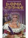 Екатерина и Потемкин. Тайный брак Императрицы