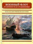 Военный флот от античности до средневековья. Краткая иллюстрированная история