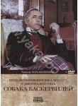 Любимое кино. В 35 томах. Том 9. Собака Баскервилей (+ DVD-ROM)