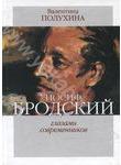 Иосиф Бродский глазами современников (1996-2005)