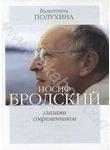 Иосиф Бродский глазами современников (2006-2009)