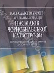Законодавство України з питань ліквідації наслідків Чорнобильської катастрофи