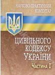 Наукова-практичний коментар Цивільного кодексу України. Станом на 15.11.2013 р.