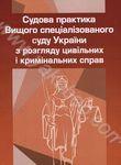 Судова практика Вищого спеціалізованого суду України з розгляду цивільних і крим