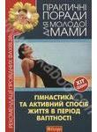Гімнастика та активний спосіб життя в період вагітності