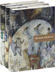 Исаак Бабель. Собрание сочинений в 3 томах (комплект из 3 книг)