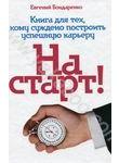 На старт! Книга для тех кому суждено построить успешную карьеру