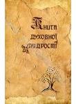 Книга духовної мудрості