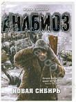 Анабиоз. Новая Сибирь
