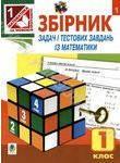 Збірник задач і тестових завдань із математики. 1 клас