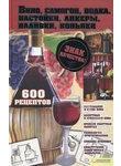 Вино, самогон, водка, настойки, ликеры, наливки, коньяки. 600 рецептов