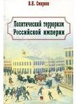 Политический терроризм Российской империи