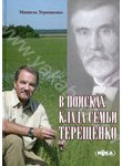В поисках клада семьи Терещенко