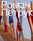 Роман Петрук