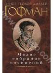Эрнст Теодор Амадей Гофман. Малое собрание сочинений