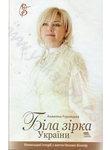 Біла зірка України