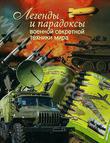 Легенды и парадоксы военной секретной техники мира